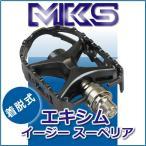 三ヶ島 ペダル MKS エキシム イージー スーペリア Exim Ezy Superior ミカシマ 自転車 ペダル