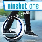 ナインボットワン NINEBOT ONE 電動 1輪車 立ち乗り電動車 セグウェイ式
