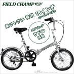 ショッピング自転車 折りたたみ自転車 16インチ 軽量 折り畳み 自転車 コンパクト