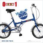 ショッピング自転車 折りたたみ自転車 16インチ 軽量 ゼロワン  折りたたみ 自転車 コンパクト
