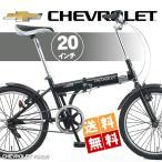 ショッピング自転車 シボレー 折りたたみ自転車 20インチ 自転車  軽量 折り畳み自転車 CHEVROLET 自転車 ジェットブラック