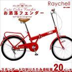 ショッピング自転車 折りたたみ自転車 20インチ 折り畳み自転車 自転車 荷台付き チェーンケース Raychell  レイチェル