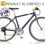 ルノー クロスバイク 軽量 アルミフレーム自転車 700C RENAULT  シマノ21段変速