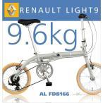 ショッピング自転車 ルノー 折りたたみ自転車 16インチ 軽量 アルミフレーム コンパクト 自転車 RENAULT 折り畳み