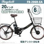 電動アシスト自転車 折りたたみ 電動自転車 20インチ Raychell レイチェル リチウム バッテリー