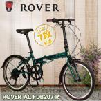 ショッピング自転車 折りたたみ自転車 20インチ 軽量 アルミフレーム 自転車 シマノ7段変速 ローバー ROVER