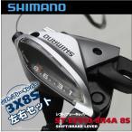 シマノ SHIMANO シフト/ブレーキレバー  左右ブレーキセット 3×8段 4フィンガータイプ