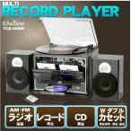 アナログレコードプレーヤー ターンテーブル マルチプレーヤー  ミニコンポ CDプレイヤー ダブルカセット
