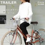 シティサイクル 26インチ 自転車 シマノ6段変速 おしゃれ ママチャリ シティバイク TRAILER トレイラー 前カゴ・ロック付き