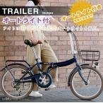 ショッピング自転車 折りたたみ自転車 20インチ  折り畳み 自転車 シマノ6段変速 トレイラー TRAILER 前カゴ カギ オートライト