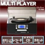 レコードプレーヤー デジタル変換 マルチプレーヤー  CDプレイヤー ミニコンポ ダブルCD レトロ おしゃれ