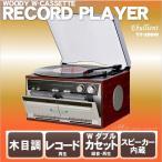 アナログレコードプレーヤー ターンテーブル マルチプレーヤー ダブルカセット ミニコンポ レトロ おしゃれ