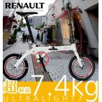 ショッピング自転車 ルノー  折りたたみ自転車 14インチ 超軽量 アルミ コンパクト 折り畳み自転車 RENAULT ULTRALIGHT7