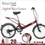 ショッピング自転車 折りたたみ自転車 20インチ 自転車 シマノ6段変速 リアサス  前後泥除け Raychell レイチェル