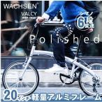 ショッピング自転車 折りたたみ自転車 20インチ 折り畳み自転車 軽量 アルミ シマノ6段変速 WACHSEN ヴァクセン