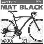 クロスバイク 700C  軽量 アルミフレーム 自転車 シマノ21段変速 WACHSEN ヴァクセン