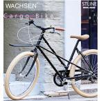 シティサイクル 26インチ カーゴバイク 自転車  おしゃれ マットブラック シマノ6段変速 WACHSEN ヴァクセン