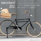 シティサイクル 24インチ 自転車 クロモリ  おしゃれ WACHSEN ヴァクセン シティバイク 木カゴ