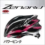 OGK オージーケーカブト Zenard ゼナード パワーピンク ヘルメット 自転車