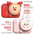 子供用 カメラ キッズカメラ 32G SDカード付 自撮りレンズ付 日本語説明書付 女の子 ズーム3倍 約2600万画素 トイカメラ 誕生日 プレゼント おもちゃ