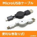 マイクロUSBケーブル 巻取り式タイプ 全2色 Micro USBケーブル マイクロユーエスビーケーブル 巻取り式75cm