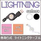 ショッピングlightning 巻取り式 ライトニングケーブル Lightningケーブル 75cm 全2色 収納 ポイント消化