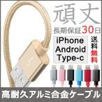充電ケーブル iPhone Android タイプC対応 保護 丈夫なアルミ合金充電ケーブル ポイント消化 全7色