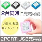 2ポートUSB充電器  便利な二口コンセントタイプ 全5色 iPhone Android 同時充電 【メール便対応商品】