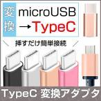 変換アダプタ Type-C マイクロUSB 挿すだけ簡単  全4色