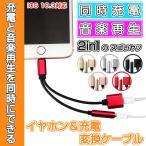 アイフォン イヤホン充電変換ケーブル 音楽再生と充電が同時にできる2in1タイプ 各5色