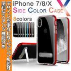 アイフォンケース クリアケース バンパー スタンド シンプル iPhone7 iPhone8 iPhoneX 各8色