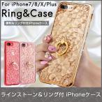 iPhone リング付き ケース ラインストーン キラキラ かわいい おしゃれ 豪華 iPhone7 iPhone8 iPhoneX Plus