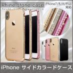 iPhone クリア ケース ラインストーン ラメ かわいい ゴールド ピンク iPhone8 iPhoneX iPhone7 Plus