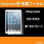 ショッピング液晶 液晶画面保護フィルム iPad グレア アンチグレアタイプ