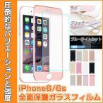 iPhone6 全面保護ガラスフィルム チタン合金&ラメ入り&カーボン