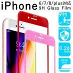 iPhone8 ���饹�ե���� �������饹 �ݸ�ե���� �����ݸ� ������� ��� �֥롼�饤�ȥ��å� iPhone7 iPhone6 plus