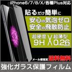 アイフォン7 Plus 全面保護ガラスフィルム チタン合金&ラメ入り&カーボン