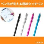 タッチペン ペン先が見える円盤型 クリアディスク タッチペン 全4色