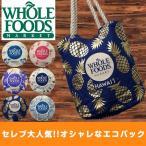 海外セレブ御用達!! WHOLE FOODS/ホールフーズ限定エコバッグ Tag aloha HAWAIIコラボ品 全6種【メール便不可】