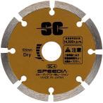 スピーディア セグメントカッター SC-4
