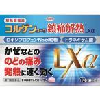 コルゲンコーワ鎮痛解熱LXα 12錠 【第1類医薬品】