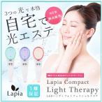 Lapia  LEDコンパクトライトセラピーフォトフェイシャル アンチエイジング  正規品 新発売セール