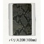 シガレット(たばこ)ケース・喫煙具 スネークパターン パリス20W(100mm)