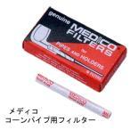 メディコ・コーンパイプ用フィルター 【喫煙具・パイプ用品】