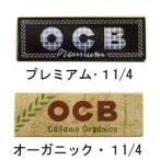 OCB 1 1/4ペーパー 【喫煙具・手巻きたばこ用品】