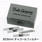 BC 6mmチャコールフィルター 【喫煙具・パイプ用品】