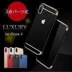 iPhoneX ケース 組み立て式バンパーケース ガラスフィルム付属 ハード iPhone X ケース 耐衝撃 カバー アイフォンX スマホケース