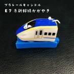 プラレール キャンドル E7系 新幹線 かがやき 北陸新幹線 バースデー 誕生日 クリスマス コレクション カメヤマキャンドルハウス メール便