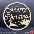 レターバナー クリスマス リース 木製 おしゃれ 飾り サークル サンタクロース トナカイ Xmas CHRISTMAS 玄関 店先 円形 丸 ネコポス 買いだおれ 送料無料