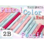 【卒園・記念品用 名入れ鉛筆】パステルカラー鉛筆2B(朱色セット)【ラピスオリジナル】